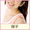 ・*・桜子・*・のブログ